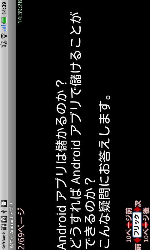 儲かる?儲からない? Android アプリ- screenshot