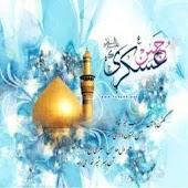 Imam Hasan Askari(a.s)Quiz