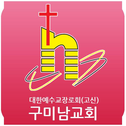 구미남교회