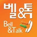 벨앤톡미 무료국제전화 icon