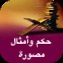 مسجات حكم وأمثال وأدعية مصوره icon