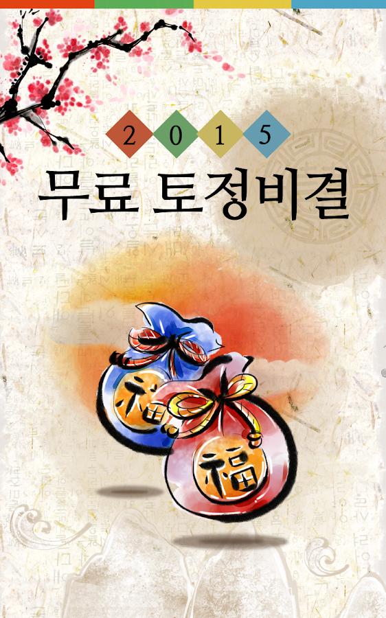토정비결 - 2015 신년 무료 알짜운세 - screenshot