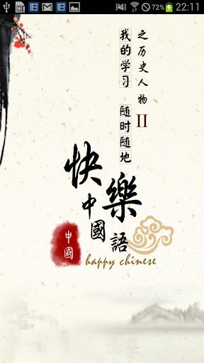 中国歴史人物2