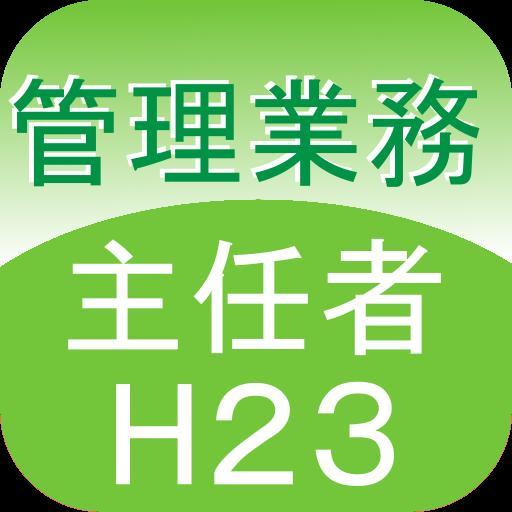 教育の管理業務主任者過去問H23 LOGO-記事Game