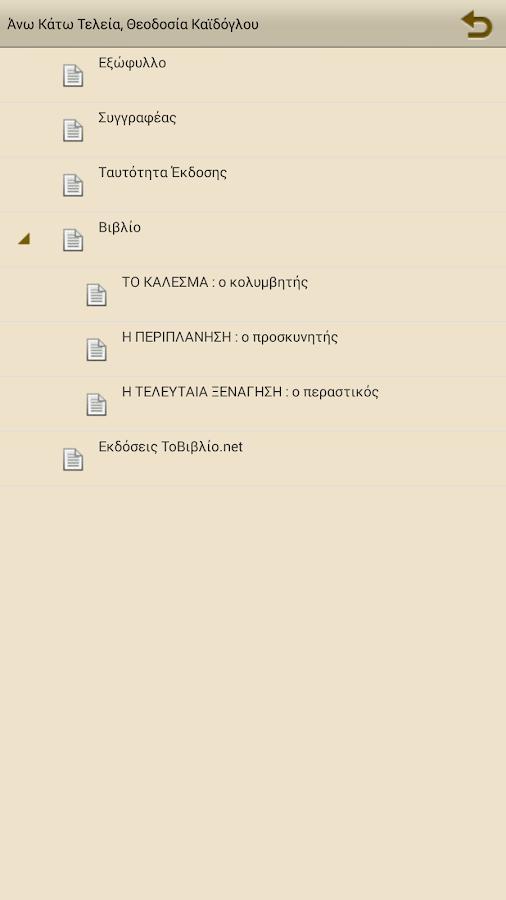 Άνω Κάτω Τελεία, Θ. Καϊδόγλου - screenshot