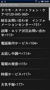 ドコモ・ダイヤル - screenshot thumbnail