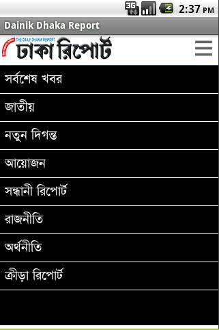 Dainik Dhaka Report