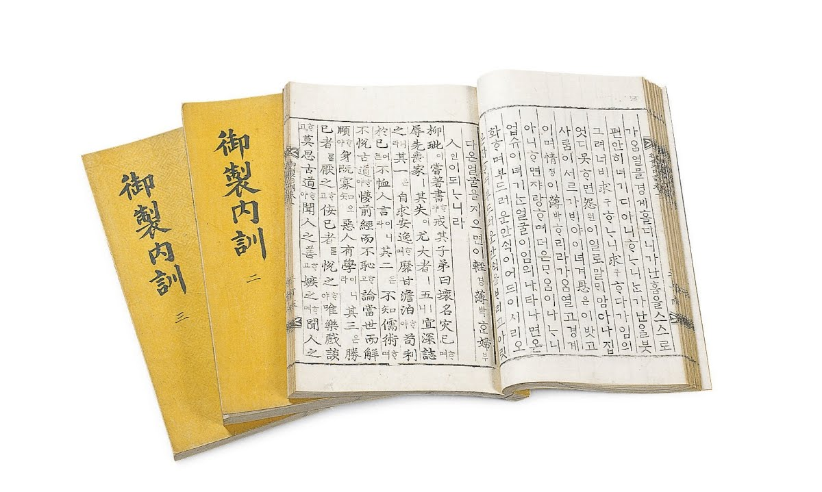 Naehun, written by Grand Queen mother Insu, King Seongjong's mother