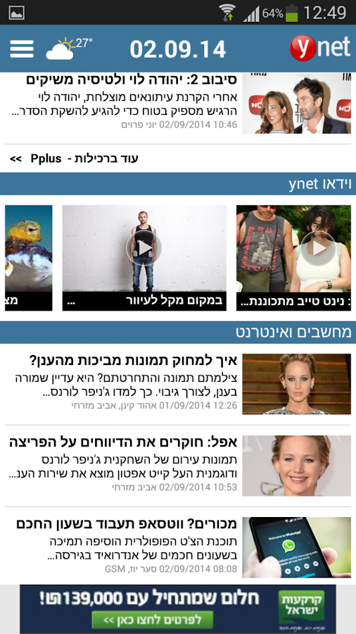 ynet- screenshot