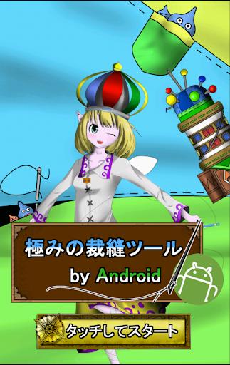【DQ10】極みの裁縫ツール(無償版)