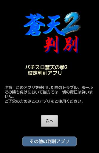 蒼天2判別★パチスロ蒼天の拳2用設定判別アプリ