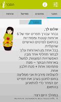 Screenshot of חלי ממן