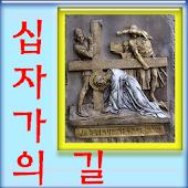 십자가의 길 황사평