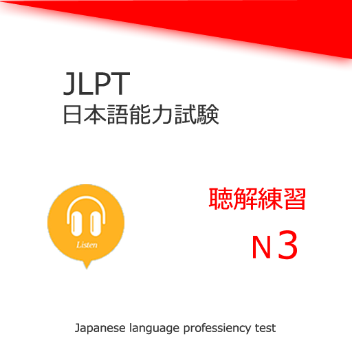 日語能力考試N3聽力練習 教育 App LOGO-APP試玩
