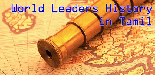 Leaders History in Tamil World Leaders History in Tamil