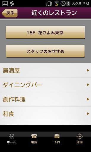 【免費旅遊App】Hotel Ryumeikan Tokyo-APP點子