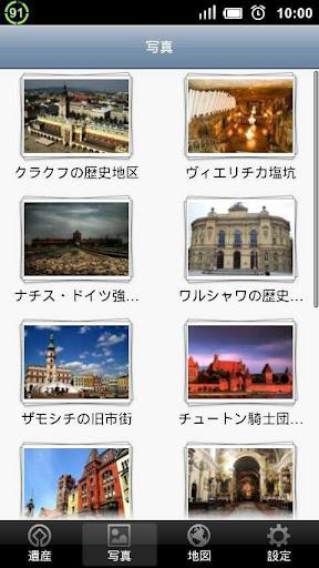 玩工具App|世界遺産 ポーランド免費|APP試玩