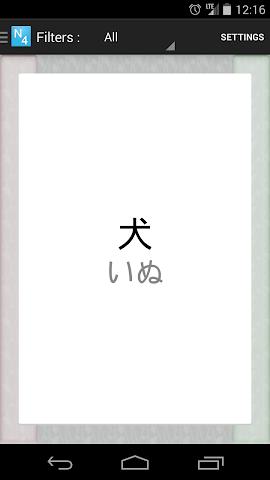 Screenshots for Japanese Quiz N5