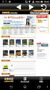 走讀ebooks- screenshot thumbnail