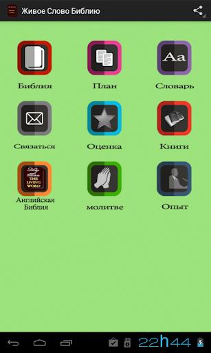 БИБЛИЯ Живое Слово - русский