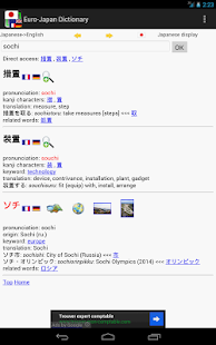 Euro-Japan dictionary - screenshot thumbnail