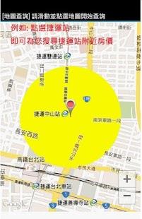 台灣北部實價登錄隨身包 20140901