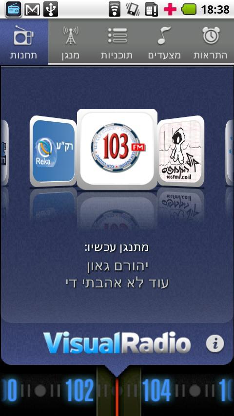 Visual Radio - screenshot