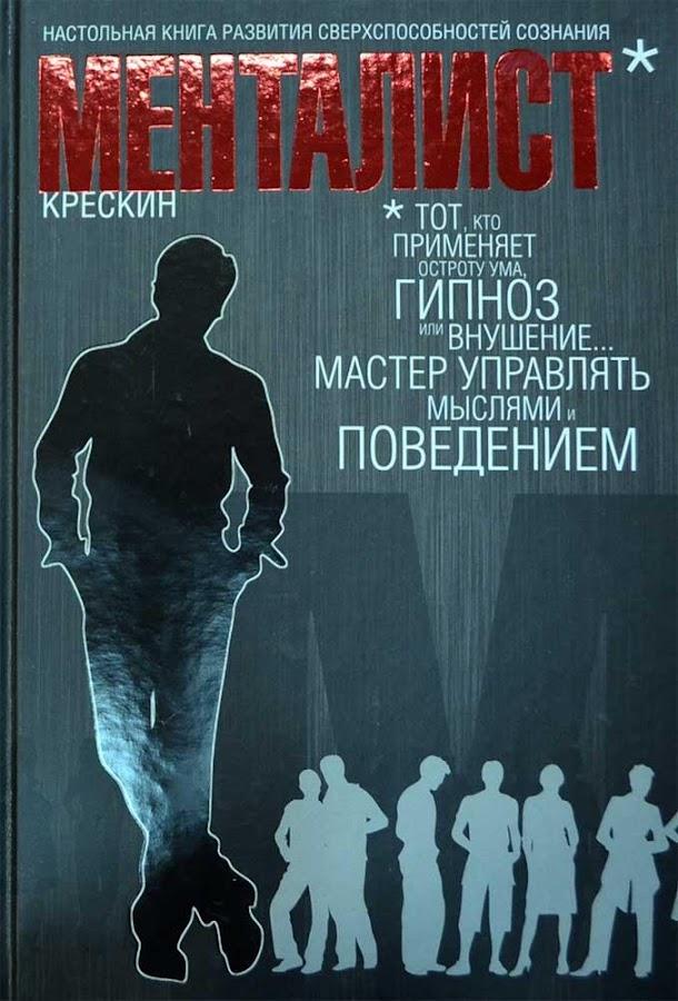 Менталист Настольная книга... - screenshot