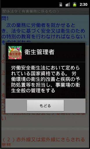 u7b2c2u7a2eu885bu751fu7ba1u7406u8005u8a66u9a13u554fu984cu96c6u3000u4f53u9a13u7248 1.04 Windows u7528 3