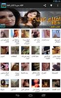 Screenshot of تنزيل افلام عربية للكبار فقط