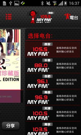 【免費音樂App】MYFM音乐联播网-APP點子