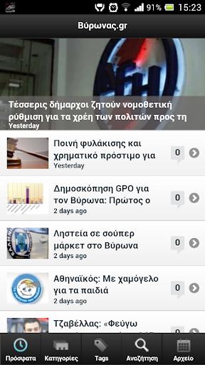 Βύρωνας.gr