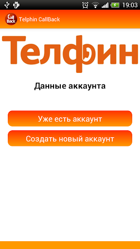 玩通訊App|Telphin CallBack免費|APP試玩