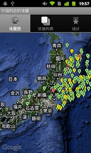 中國附近的地震