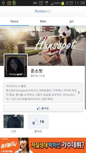 훈소팟 - 우리지역 훈남 훈녀 얼짱 찾기
