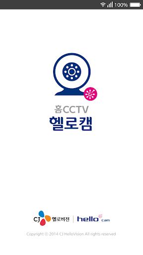 홈CCTV 헬로캠