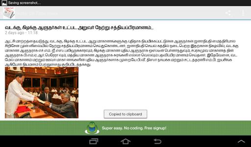 Sri Lanka Tamil News