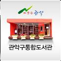 관악구통합도서관