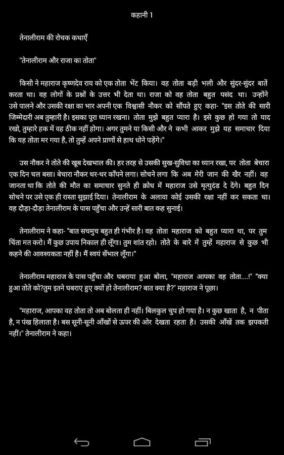 dictionary eng to hindi download
