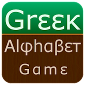 Greek Alphabet Game