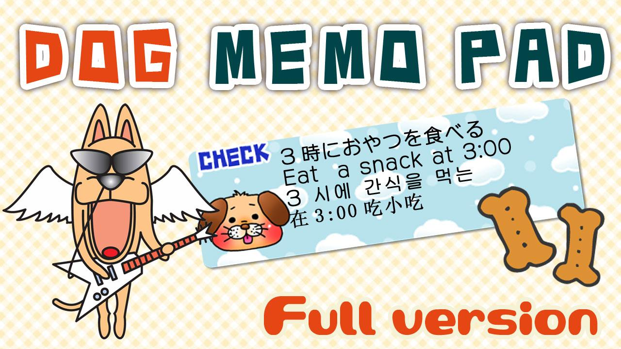 Memo Pad Widget DOGS Full ver. - screenshot