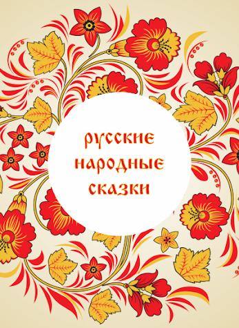 картинки надпись русская народная сказка текущем сезоне