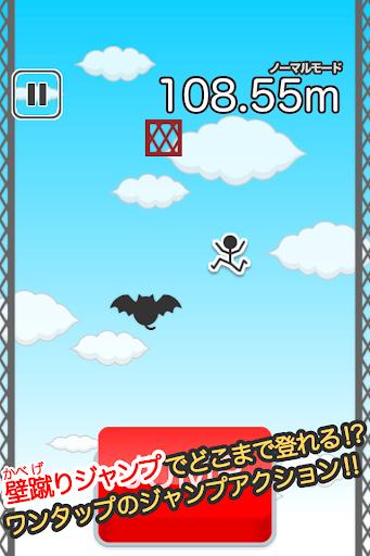 壁蹴りジャンプ