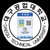 대구공업대학교 모바일 ID