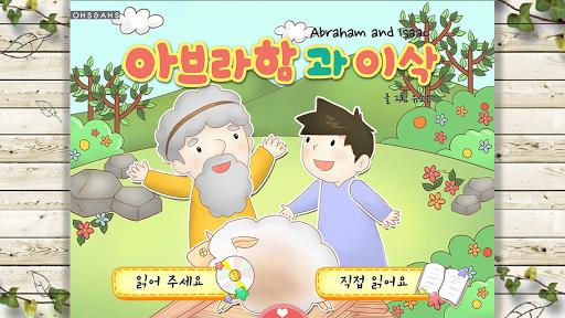 아브라함과 이삭 : 성경동화 구약편3