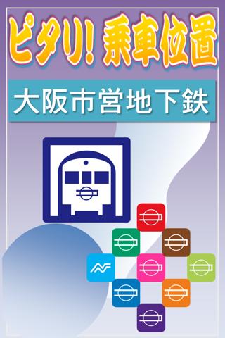 ピタリ!乗車位置 大阪 堺筋線