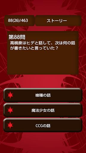 喰種クイズ-東京グール-|玩漫畫App免費|玩APPs
