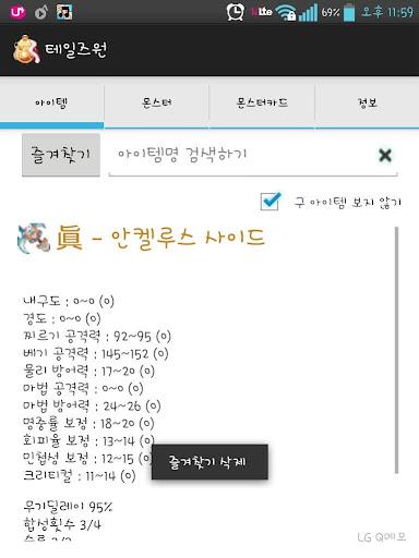 【免費通訊App】테일즈원(테일즈위버 정보 어플리케이션)-APP點子