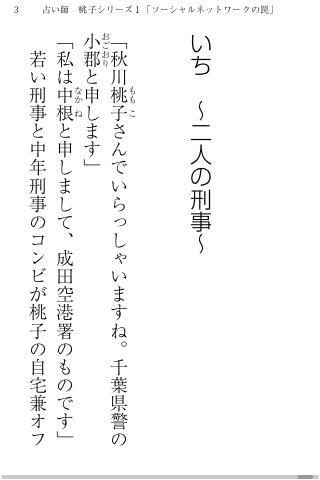 占い師 桃子シリーズ1 ソーシャルネットワークの罠- screenshot