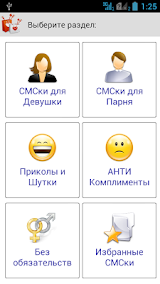 SMS: Знакомства и Любовь Apk Download Free for PC, smart TV